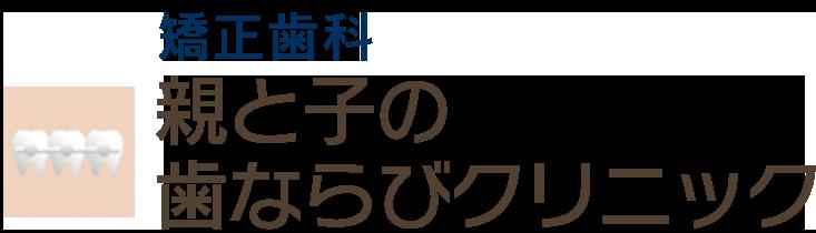 ortho_logo